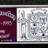 Знак. Екатеринодар 1793-1993.