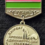 Знак. Лауреат премии администрации края, 2000-е годы