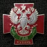 Знаки. 60 лет ГАИ Кубань, 1996 год.
