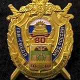 Знаки. Краcнодарский край. 80 лет ГАИ-ГИБДД МВД России, 2016 год.