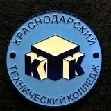 Знаки. Краснодарский технический колледж, 2010-е годы
