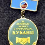 Знаки. За активную работу в профсоюзах Кубани.