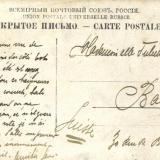 Адресная сторона. Геленджик. 1917 год. Издание А. Кривонос, тип 2
