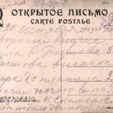 Адресная сторона. Геленджик. 1930-ею Издание Госиздата и Главкурупра