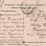 Геленджик. 1905. Изд. Л. Скловского и Комнено