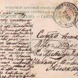 Адресная сторона. Геленджик. 1909 год. Издатель неизвестен