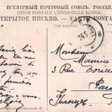 Адресная сторона. Геленджик. 1908 год. Издание Гранберг