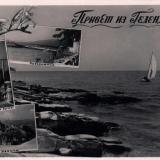 Геленджик. Привет из Геленджика, 1959-1960 годы