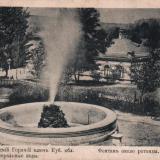 Фонтан около ротонды, до 1917 года