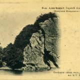Горячий ключ. Отвесная скала над рекою Псекупс. 1917 год.