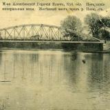 Горячий ключ. Железный мост через р. Псекупс