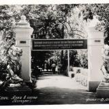 Горячий Ключ. Арка в парке Псекупс, 1960 год