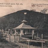 Горячий ключ. Серно-Солено-Щелочный источник, до 1917 года