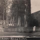 Горячий Ключ, вход в парк, 1920-е