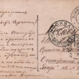 Адресная сторона. Майкоп. 1917 год. Издатель неизвестен. Тип 2