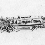 "Майкоп. Артель инвалидов ""Вперед"". Фото В.А. Кандыбина, 1960 год"