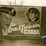 """Майкоп. Киноафиша """"Балтийская слава"""", 1957 год"""