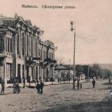Майкоп. №7. Офицерская улица, до 1917 года