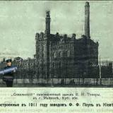 """Майкоп. """"Славянский"""" пивоваренный завод, около 1913 года"""