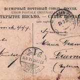 Новороссийск. 1917 год. Издатель неизвестен, тип 7