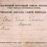 Новороссийск. 1906 год. Издатель Айзенштенн Р.М.