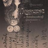 Новороссийск. Таракановский И.