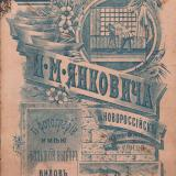 Новороссийск. Фотоателье Янковича И.М.