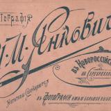 Новороссийск. Янкович И.М.