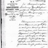 Новороссийск-Мефодиевка . письмо
