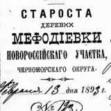 Новороссийск-Мефодиевка .Угловой штамп документа