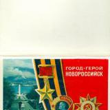 """Новороссийск. 1976 год. Издательство """"Плакат"""", Москва."""