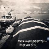Новороссийск. Пассажирская пристань, 1920-е