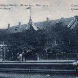 Новороссийск. Вокзал Владикавказской ЖД, до 1917 года