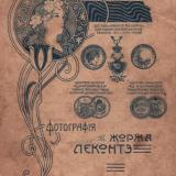 Novorossiysk. George Leconte, тип 2