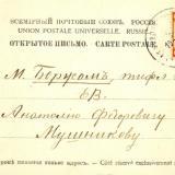 Адресная сторона. Новороссийск. 1917 год. Издатель неизвестен, тип 1