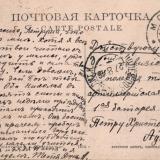Адресная сторона. Новороссийск. 1914 год. Издание агентства А.С. Суворин и Ко