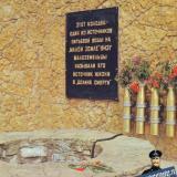 """Город-герой Новороссийск. """"Колодец жизни"""" на Малой земле, 1979 год"""