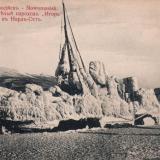 Новороссийск. 1917 год. Издание Бр. Борисовых