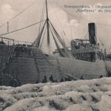 """Новороссийск. Обледенелый пароход """"Камбрик"""" в Норд Ост, 1907 год"""