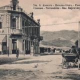 Новороссийск. 1917 год. Издание Асседоретфегс