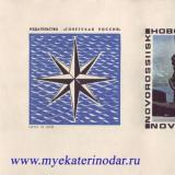 """Новороссийск. 1968 год. Издательство """"Советская Россия"""""""