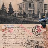 21.11.1913, Сочи - Санкт-Петербург
