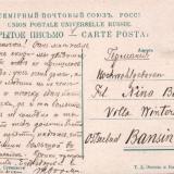 Адресная сторона. Сочи. 1917 год. Издание И. Суткового