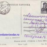 """Адресная сторона. Сочи. 1950 год. Издание артели """"Сочфото"""""""
