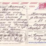 Адресная сторона. Сочи. 1975 год. Издание Министерства связи СССР