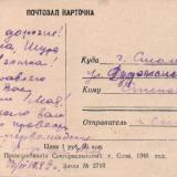 Сочи. 1948 год. Изд. Промкомбината Сочгорисполкома