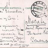 Адресная сторона. Сочи. 1917 год.  Издание писчебумажного магазина «Труд» И.Суткового, тип 2