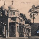 Хоста. Церковь, до 1917 года