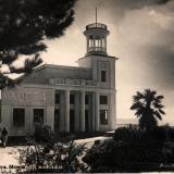 Хоста. Морской вокзал. Предположительно 1949 год