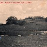 Красная поляна. Озеро на вершине горы Ачишхо, до 1917 года
